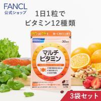 ビタミン マルチビタミン 約90日分 徳用3袋セット サプリメント サプリ 栄養 健康 ファンケル FANCL 公式