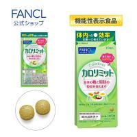 食事の糖と脂肪の吸収を抑える機能性表示食品 [届出番号:A310] 本品は、ギムネマ酸、エピガロカテ...