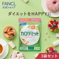 (ポイント3倍) カロリミット 約99回分 サプリメント ダイエット サポート 桑の葉 健康 キトサン ファンケル FANCL 公式