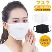 3枚セット マスク 洗える 布 マスク 男女兼用 大人 使い捨て 立体 伸縮性 モーデル綿 繰り返し洗える 花粉 防寒 紫外線 蒸れない PM2.5対策 耳が痛くならない