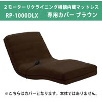 ・布/ポリエステル100%  フランスベッド 電動リクライニングマットレスRP-1000DLX専用の...