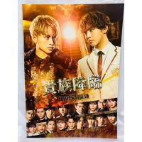 『 貴族降臨 -PRINCE OF LEGEND- 』 映画パンフレット  新品 40550