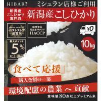 米 10kg(5kg×2袋) コシヒカリ お米 新米 29年産 新潟県産こしひかり 送料無料 選べる 分づき 袋