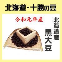 平成29年産新物です。  豆の本場、北海道で収穫された良質の黒大豆をお届けいたします。 おせち料理に...