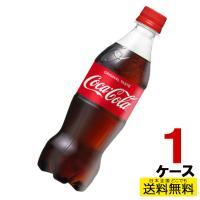 [500ポイントプレゼント対象]コカコーラ 500mlPET ペットボトル 24本入り×1ケース 送料無料 コカ・コーラ社直送 4902102072625