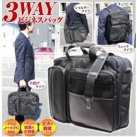 ビジネスバッグ 3way ビジネスバッグ 軽量 機能性 リュックサック ショルダーバッグ カバン リュック メンズ fula0401 セール 2017 春夏 新作