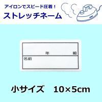 アイロンでスピード接着 ストレッチネーム 小サイズ 10×5cm ゼッケン 日本製 【60点までゆうパケット可能】 サンキ/sanki