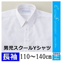 サンキオリジナル、男児長袖スクールYシャツです。  【サイズ】 110cm 120cm 130cm ...