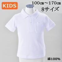 子供/こども 無地 半袖ポロシャツ 白 綿100% 100~160cm【1点までゆうパケット可能】 サンキ/sanki