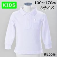 子供/こども 無地 長袖ポロシャツ 白 綿100% 100~160cm 【1点までゆうパケット可能】 サンキ/sanki