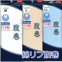 【こちらはゆうパケット対象外 ゆうパックのみでのお届けとなります】  日本製のベーシックな綿リブ腹巻...