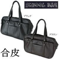 合皮スクールバッグ  ブラック/ブラウン  約40×25×14cm  No.4906/40050【ゆうパケット不可】サンキ/sanki