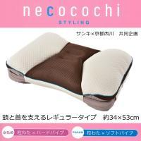 京都西川×サンキ共同企画のオリジナル枕です。  厚さの異なる2枚の「高さ調節シート」を内蔵。 更に本...