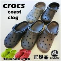 クロックス コースト クロッグ /crocs 正規品 メンズ レディース 男女兼用 くつ サンダル【ゆうパケット不可】 サンキ/sanki