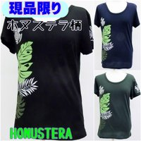 【1点までゆうパケット可能】  当社オリジナル、おしゃれなハワイアンTシャツです♪  モンステラの葉...