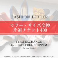 FASHION LETTER 「サイズ・カラー交換チケット400円」(宅配便用)