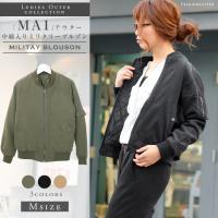 【MA-1】ミリタリーブルゾン ボンバージャケット レディースアウター MA1ジャケット   【カラ...