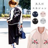 大人スカジャン 刺繍入り 春服 ブルゾン ジャンパー レディース MA1 韓国ファッション スプリングコート