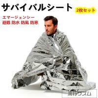 【品 番】tzaijia01 【カラー】シルバー 【素 材】PET 【サイズ】160x210cm 【...