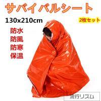【品 番】tzaotu01 【カラー】オレンジ 【素 材】PE 【サイズ】展開した:130x210...