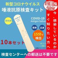10回用 抗原検査キット PCR検査キット コロナ検査 15分判定 自宅 セルフ 検査 簡単