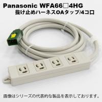 抜け止め接地 2P 15A 125V ケーブル: VCT2mm^2x 3m  タップ部、プラグ部とも...