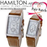 ハミルトン アードモア ペアセット 時計  商品仕様:■メンズ(H×W×D) 約32×24×12cm...