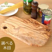 ●木の形を生かしたナチュラルなフォルム、イタリアArte Legnoのカッティングボード。 丸い穴が...