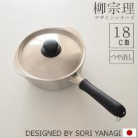 ●使いやすく飽きのこないシンプルなデザイン。柳宗理デザインのステンレス片手鍋。 ●両側に大きな注ぎ口...
