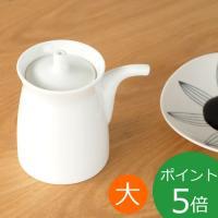 ●シンプルで無駄のないデザインに、計算された使いやすさ。1958年から製造を続けている白山陶器の定番...