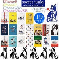 ◆商品説明◆ サッカージャンキーのiPhoneケース シリーズ1 19種類  【詳細】 [ブランド]...