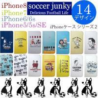 ◆商品説明◆ SoccerJunky/サッカージャンキーのiPhoneケース シリーズ(2) 14種...