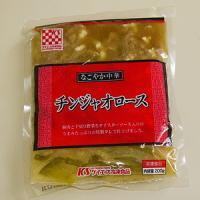 チンジャオロース(豚肉とピーマン炒め)(200g)|fbcreate|02