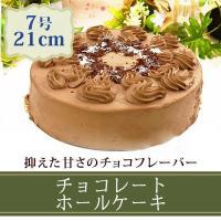 送料無料誕生日ケーキ バースデーケーキ チョコレート ホールケーキ (7号・21cm)  抑えた甘さ...