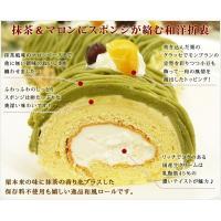 ロールケーキ モンブラン 抹茶モンブランロール(16cm) 抹茶 スイーツ|fbcreate|04
