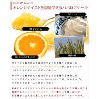ケーキ オレンジババロア 業務用 家庭用 国産|fbcreate|02