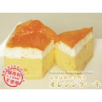 ケーキ オレンジババロア 業務用 家庭用 国産|fbcreate|04