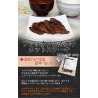 ステーキ丼 ブラックアンガス牛カットステーキ(専用ソース付110g)|fbcreate|03