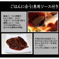 ステーキ丼 ブラックアンガス牛カットステーキ(専用ソース付110g)|fbcreate|06