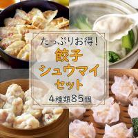 母の日ギフト グルメ 送料無料 餃子・シュウマイ4種類85個セット|fbcreate
