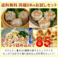 母の日ギフト グルメ 送料無料 餃子・シュウマイ4種類85個セット|fbcreate|02