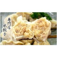 母の日ギフト グルメ 送料無料 餃子・シュウマイ4種類85個セット|fbcreate|05