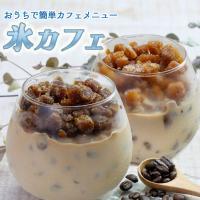 父の日 プレゼント 2018  氷カフェ 氷コーヒー アイス 送料無料 5つの味で選べる5箱 スイー...