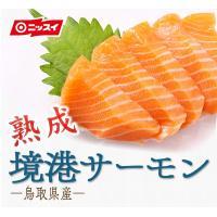 熟成 境港サーモン(100g)銀鮭(鳥取県産)|fbcreate|02