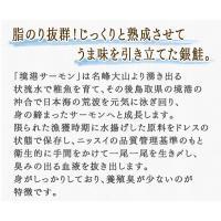 熟成 境港サーモン(100g)銀鮭(鳥取県産)|fbcreate|03