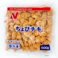 (鶏 とり) (唐揚げ からあげ から揚げ) 一口サイズから揚げちょびチキ(500g)|fbcreate|02