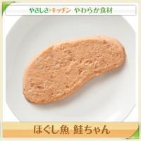 ほぐし魚鮭ちゃん(約60g×6個)|fbcreate