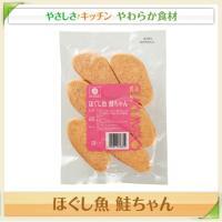 ほぐし魚鮭ちゃん(約60g×6個)|fbcreate|02