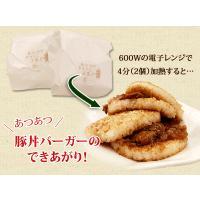 バーガー ライスバーガー 十勝豚丼(120g×2)|fbcreate|05