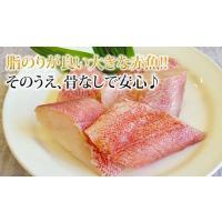 骨なし赤魚 切り身 (60g切り身・5切れ)|fbcreate|05